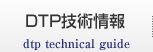 DTP技術情報