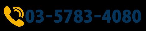 03-5783-4080